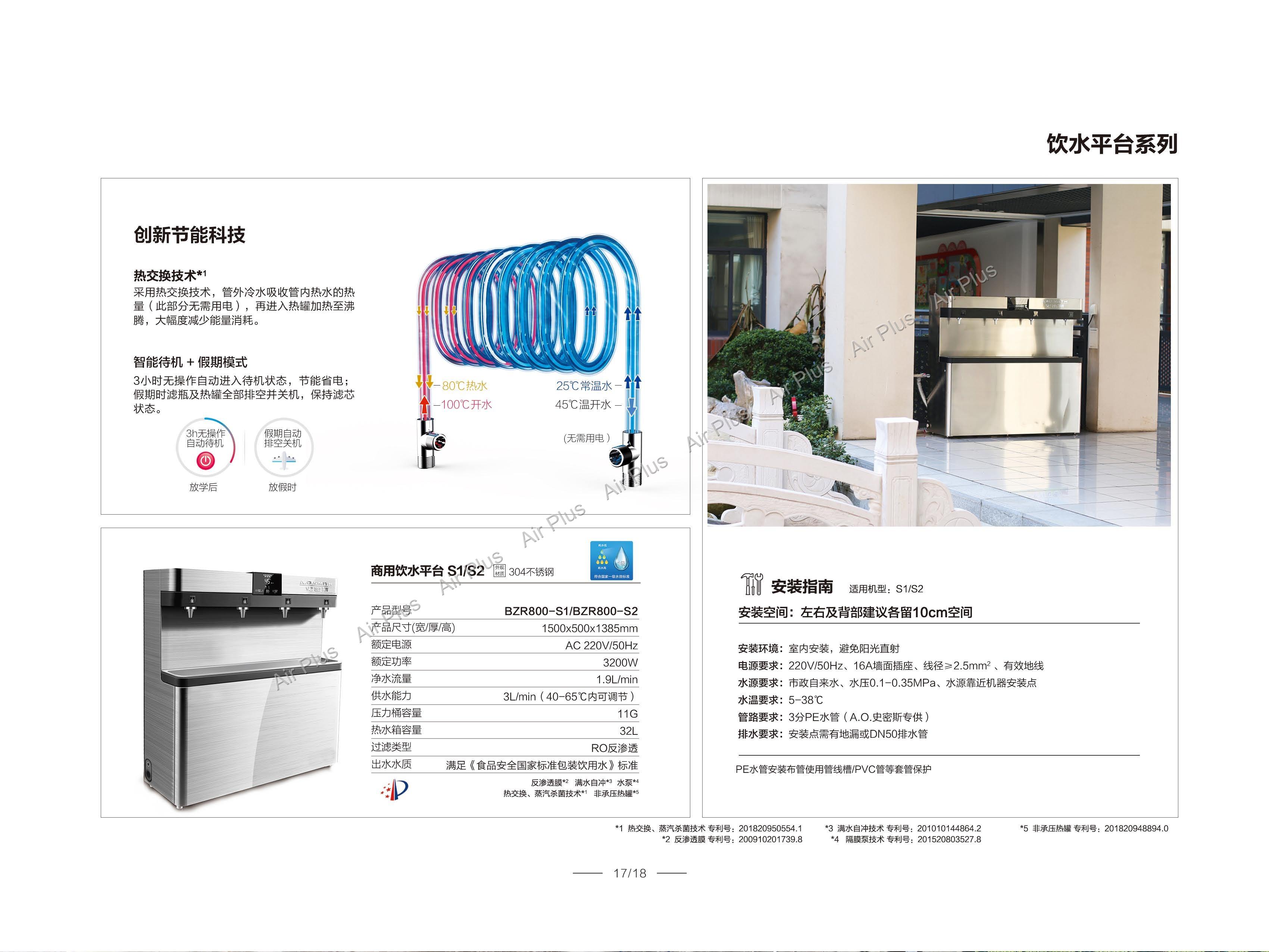 A.O.SMITH商用净水产品手册 手机端(1)_页面_19.jpg