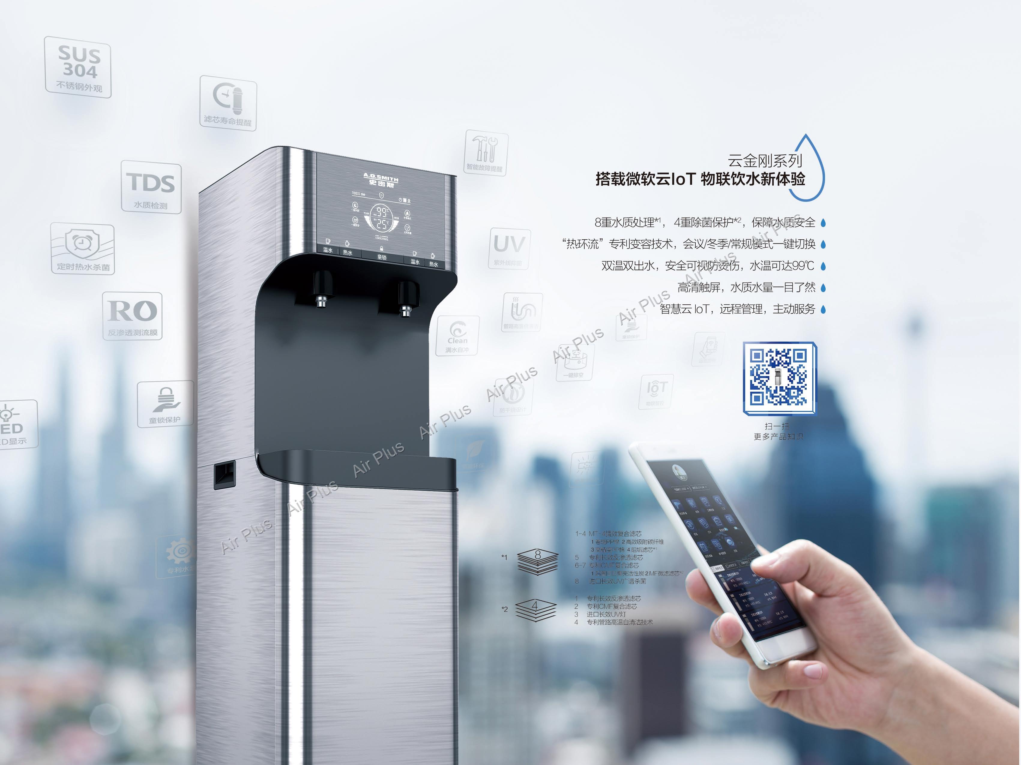 A.O.SMITH商用净水产品手册 手机端(1)_页面_14.jpg