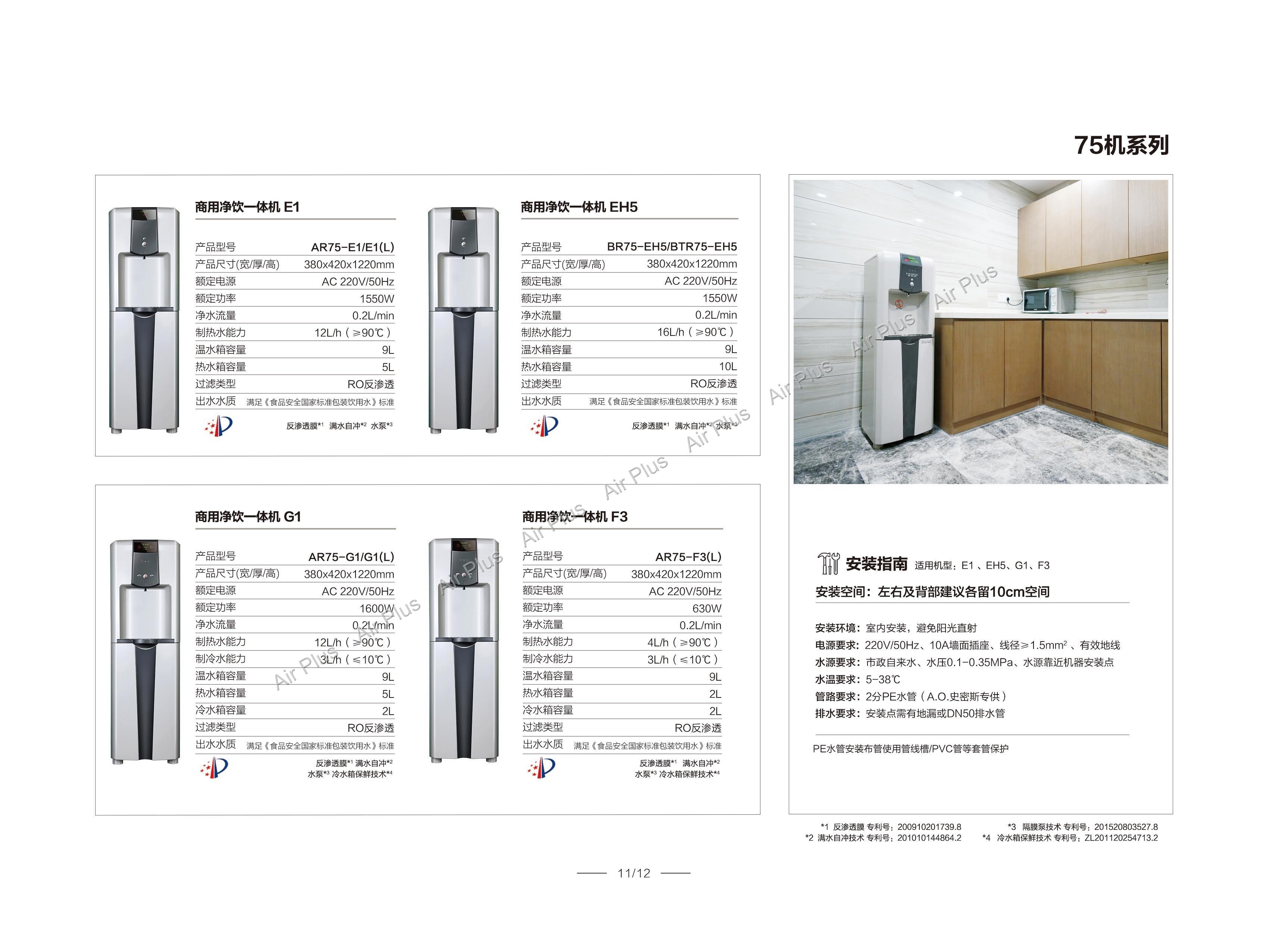 A.O.SMITH商用净水产品手册 手机端(1)_页面_13.jpg