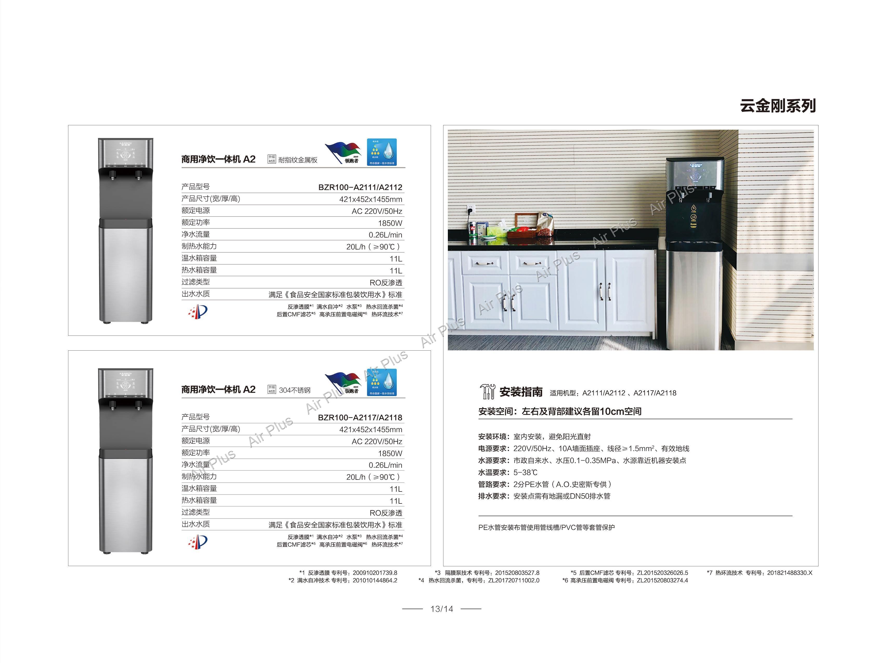A.O.SMITH商用净水产品手册 手机端(1)_页面_15.jpg