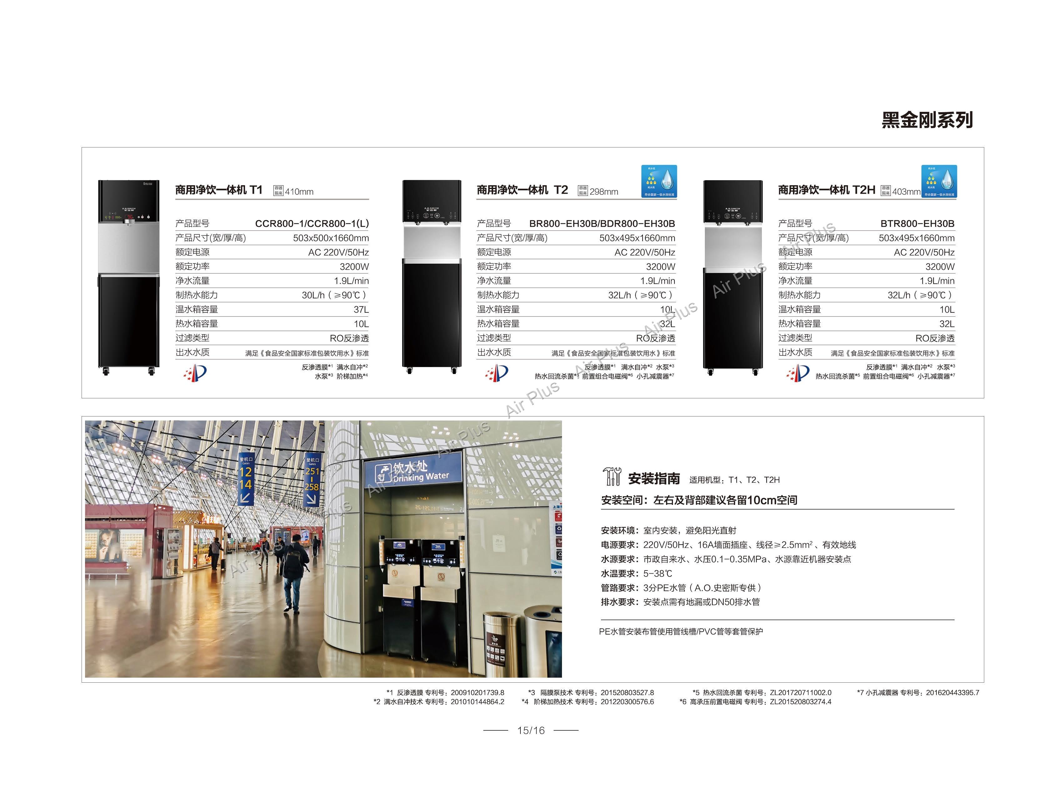 A.O.SMITH商用净水产品手册 手机端(1)_页面_17.jpg