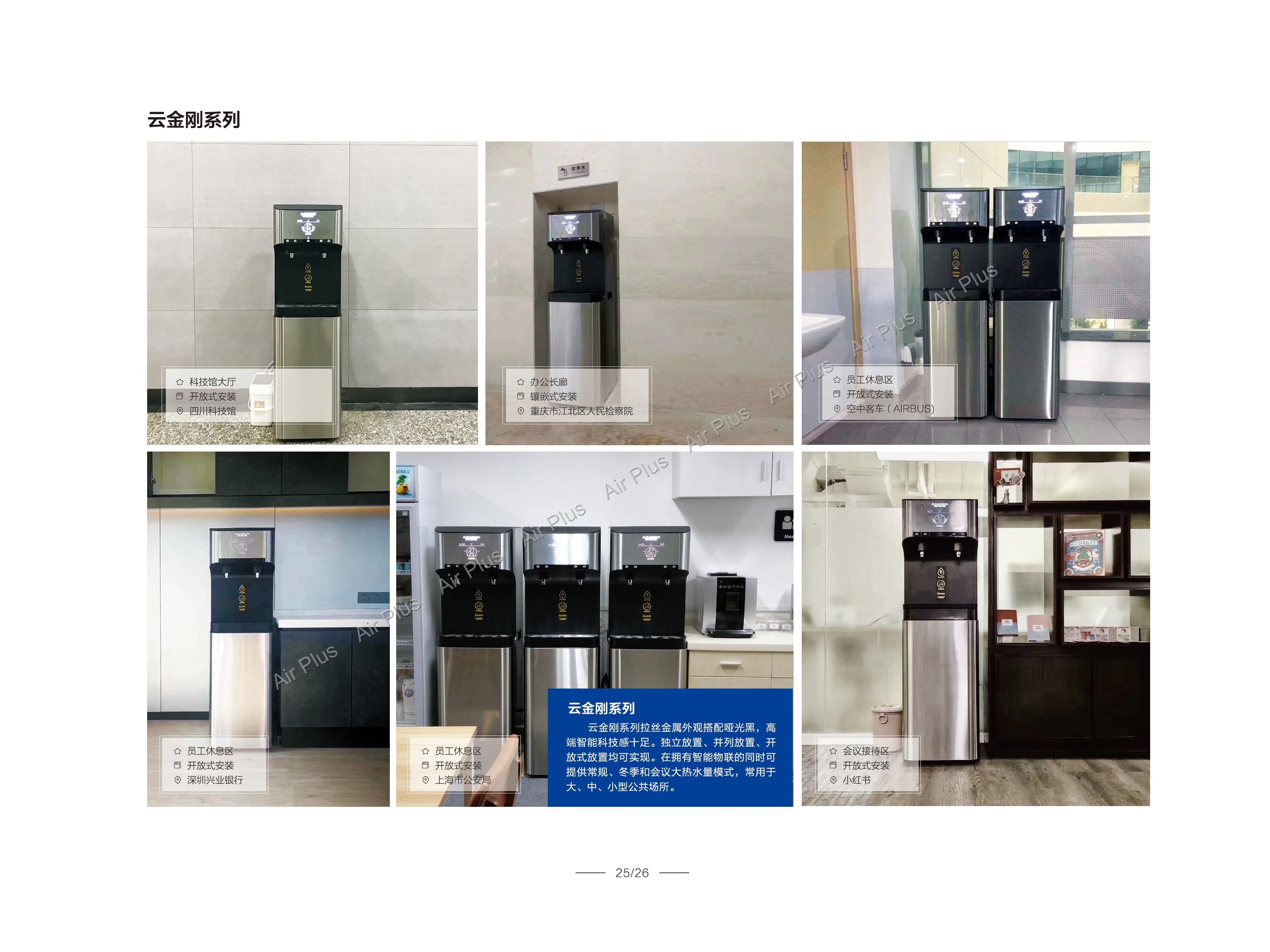 A.O.SMITH商用净水产品手册 手机端(1)_页面_27.jpg