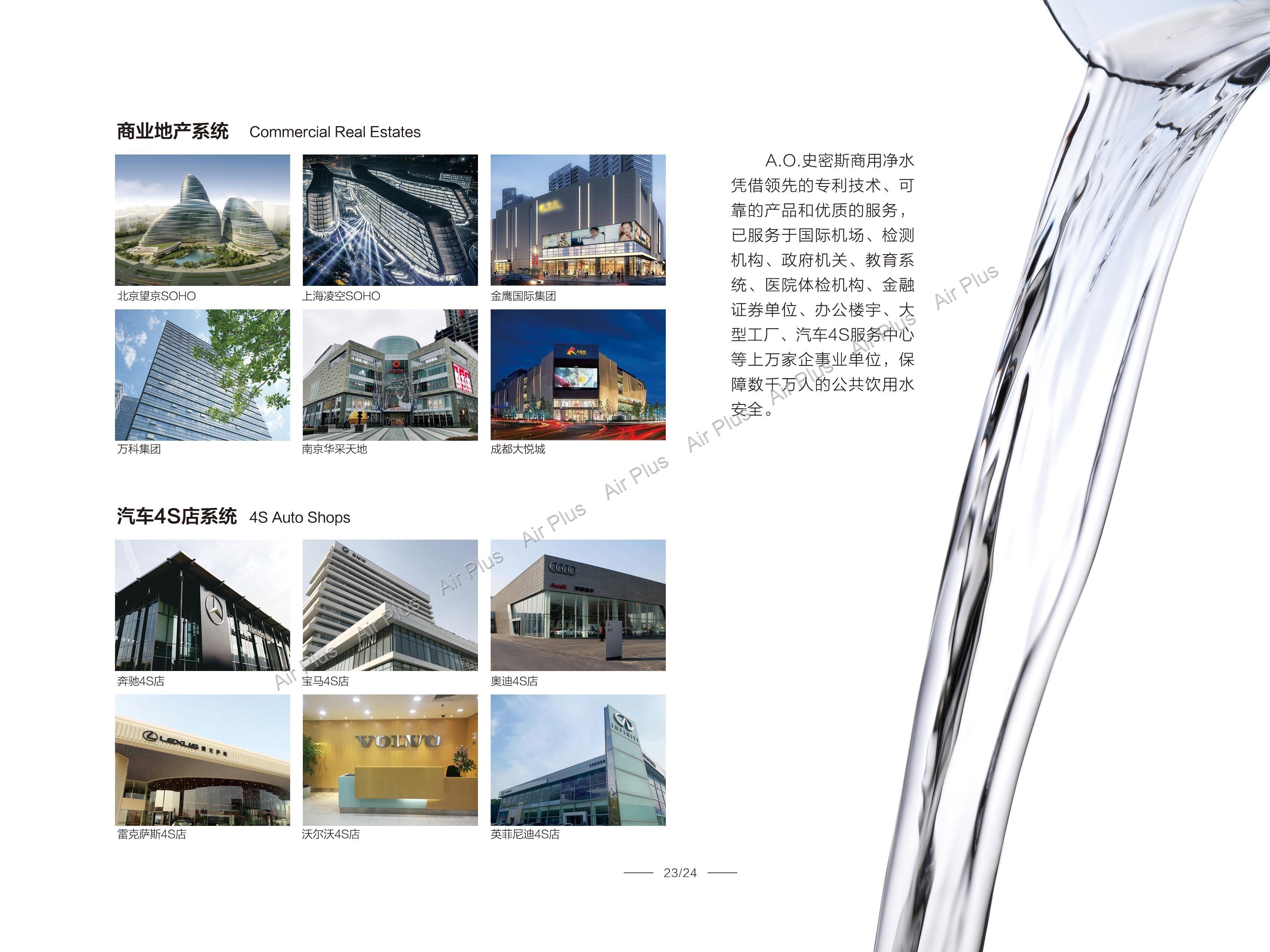 A.O.SMITH商用净水产品手册 手机端(1)_页面_25.jpg