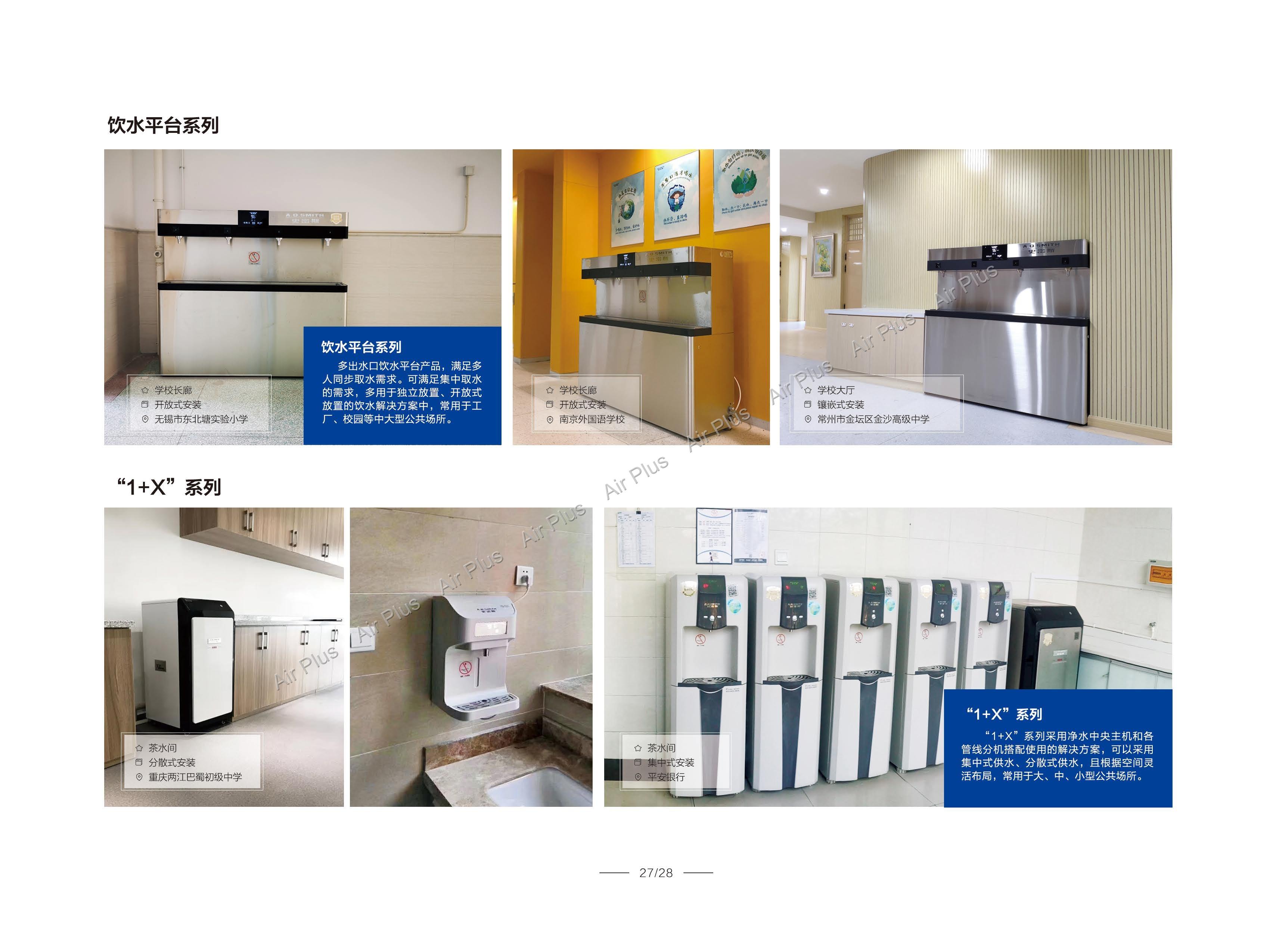 A.O.SMITH商用净水产品手册 手机端(1)_页面_29.jpg