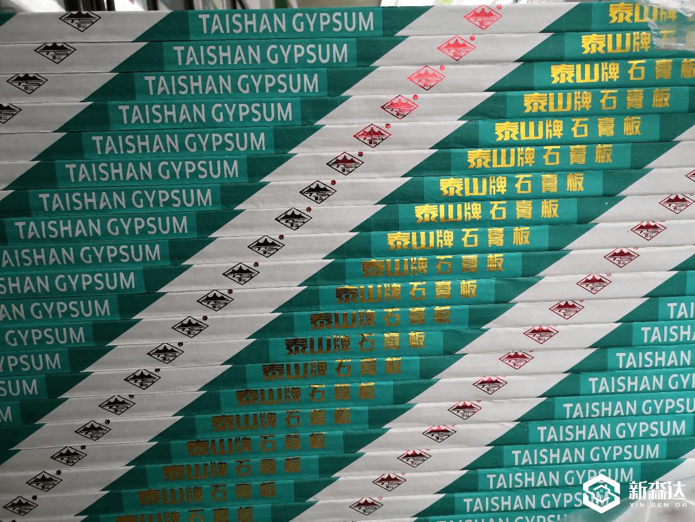 泰山牌石膏板 拷贝.png