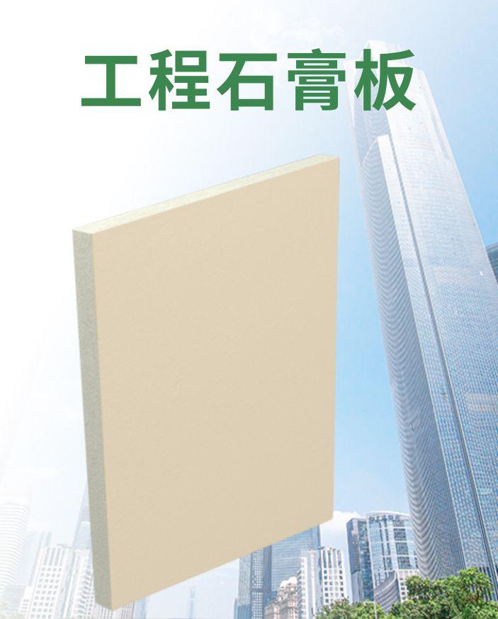 伟业工程石膏板.jpg