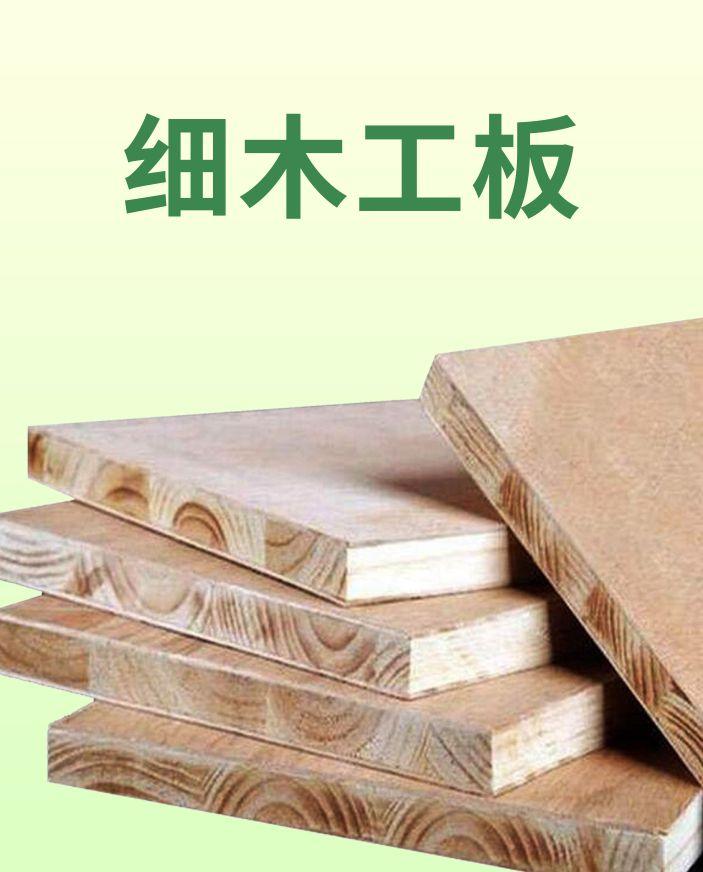 伟业细木工板