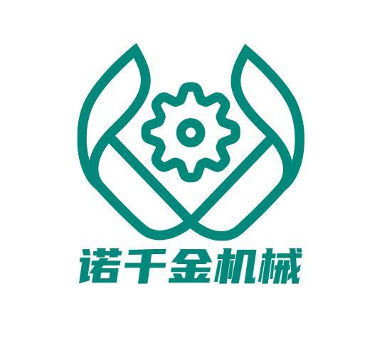 甘肃诺千金精密机械设备有限公司