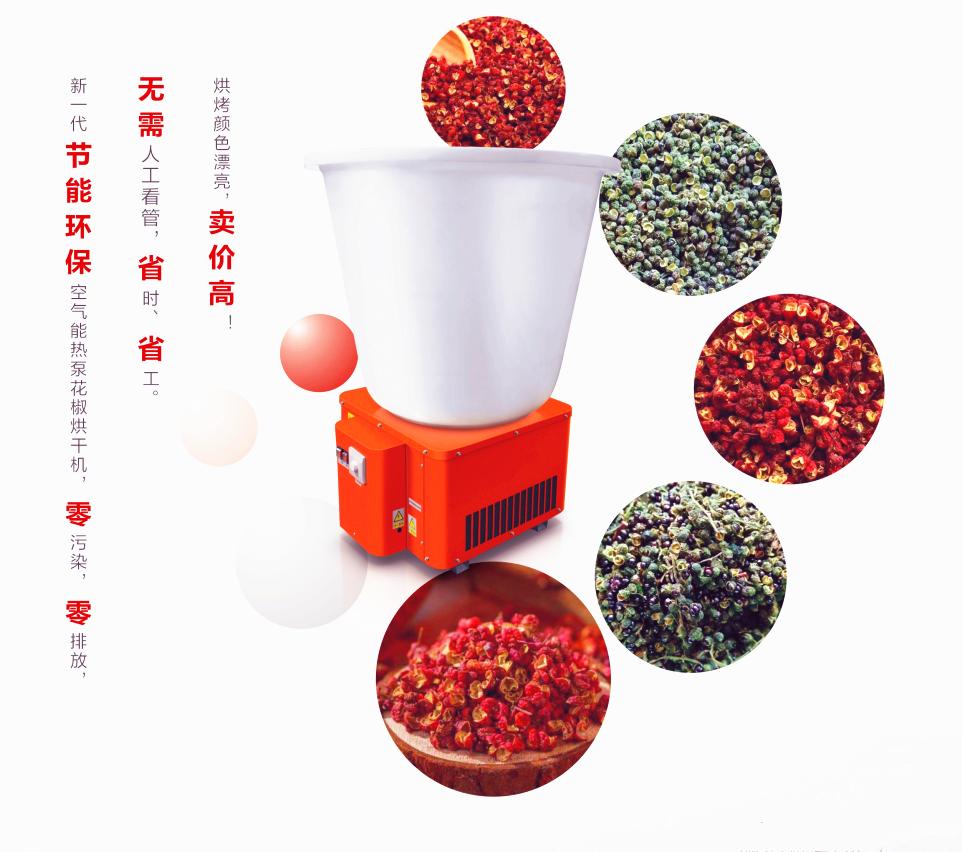 西部大旗花椒烘干机-小型家用花椒烘干机