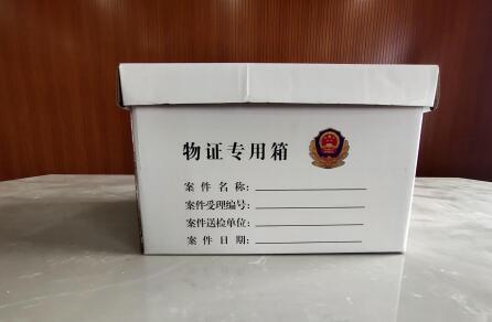 物证专用箱