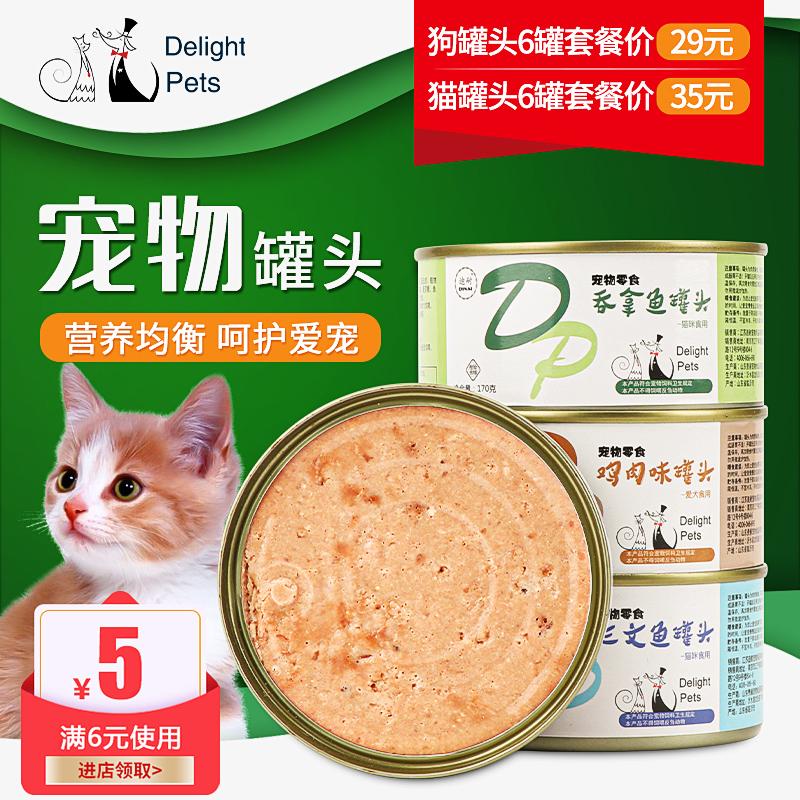 迪耐宠物罐头增肥营养狗狗猫咪主食罐头美毛健骨湿粮零食170g*6