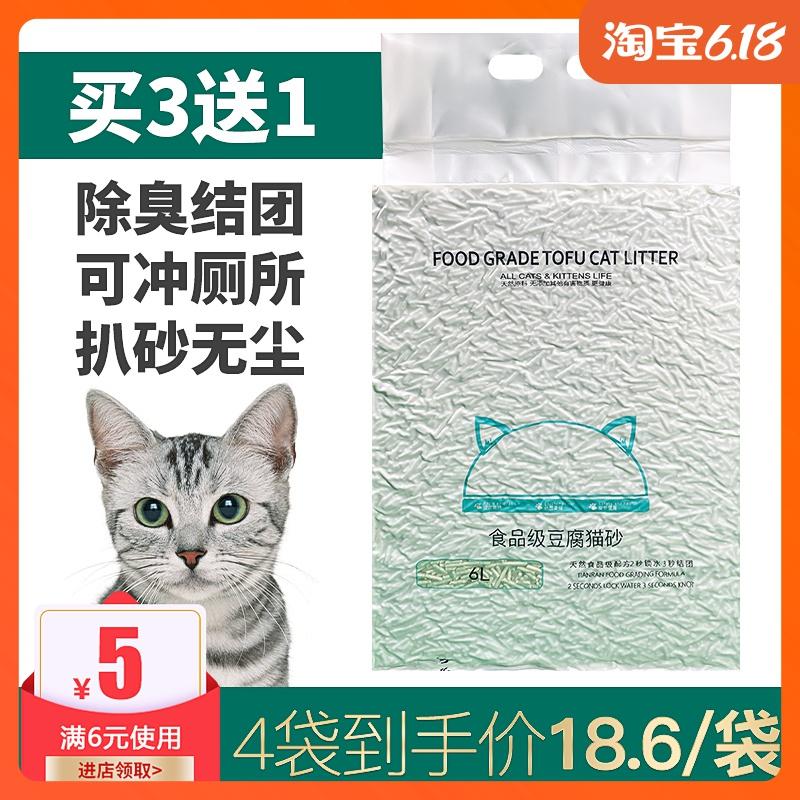迪耐原生豆腐猫砂6L除臭无尘结团猫沙非10公斤20斤包邮猫咪用品
