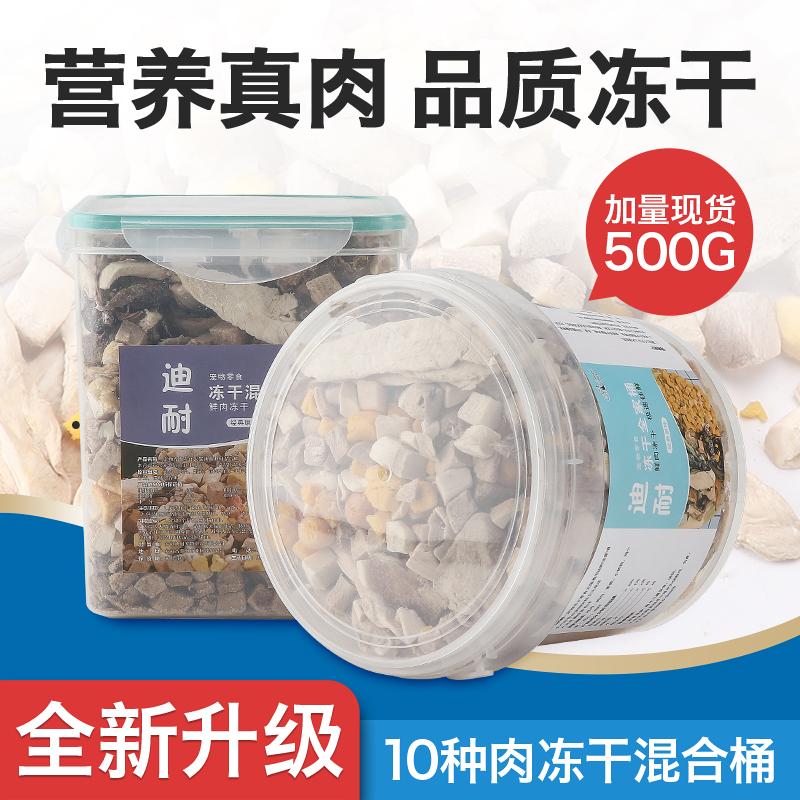 迪耐宠物猫咪零食冻干桶500g混合全家桶鹌鹑鸡胸肉鸡肉粒营养增肥