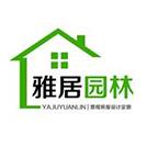南阳雅居园林绿化有限公司
