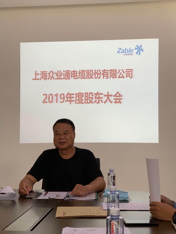 2019年度股東大會順利召開