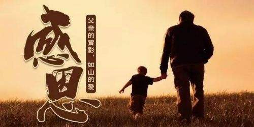 君信物流祝愿各位父亲节日快乐!
