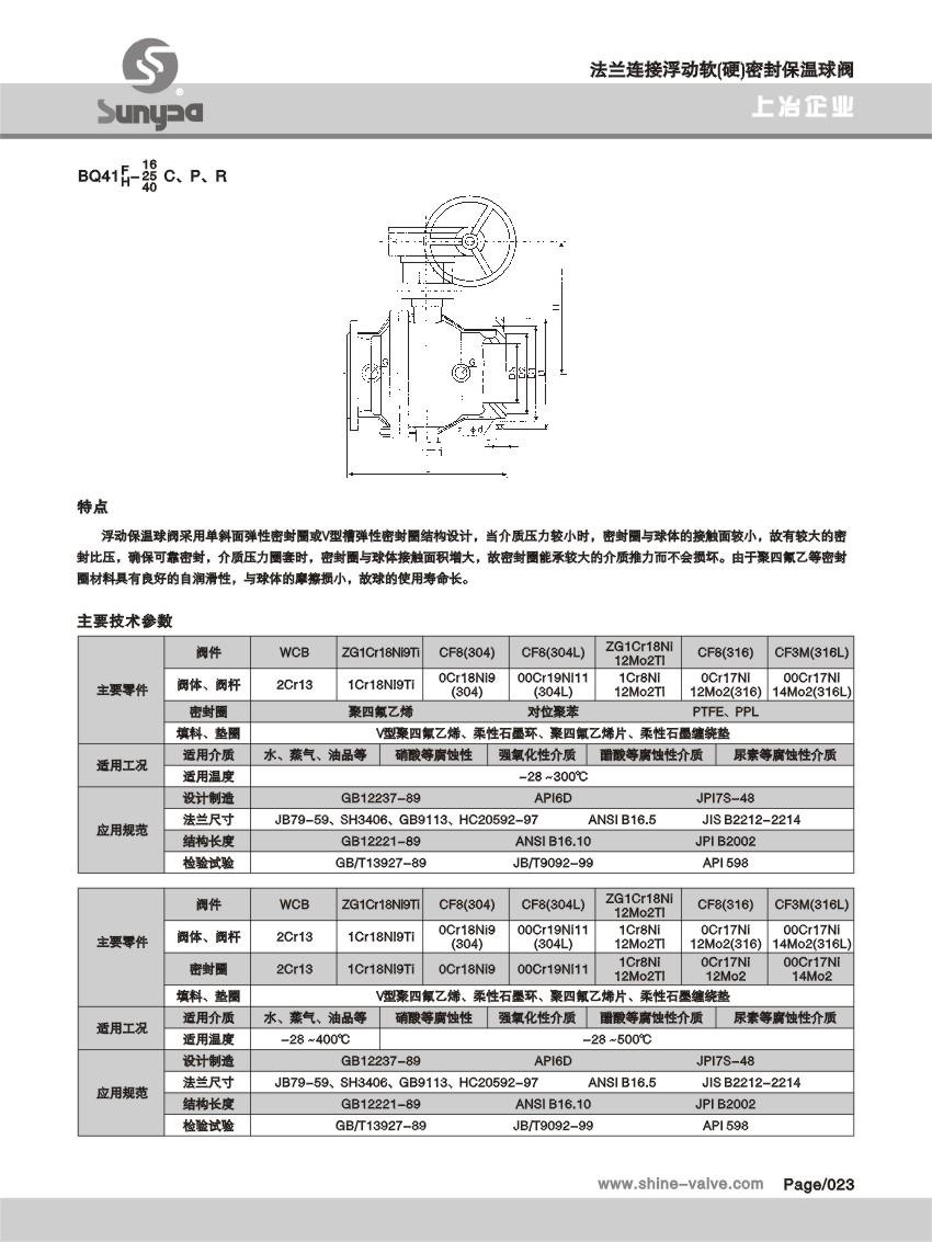 法兰连接浮动软(硬)密封保温球阀 (1).jpg