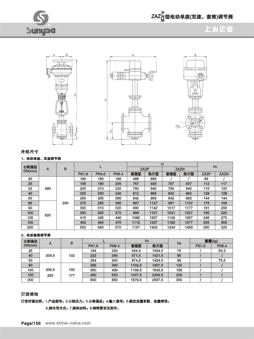 電動單座(雙座、套筒)調節閥 (2).jpg