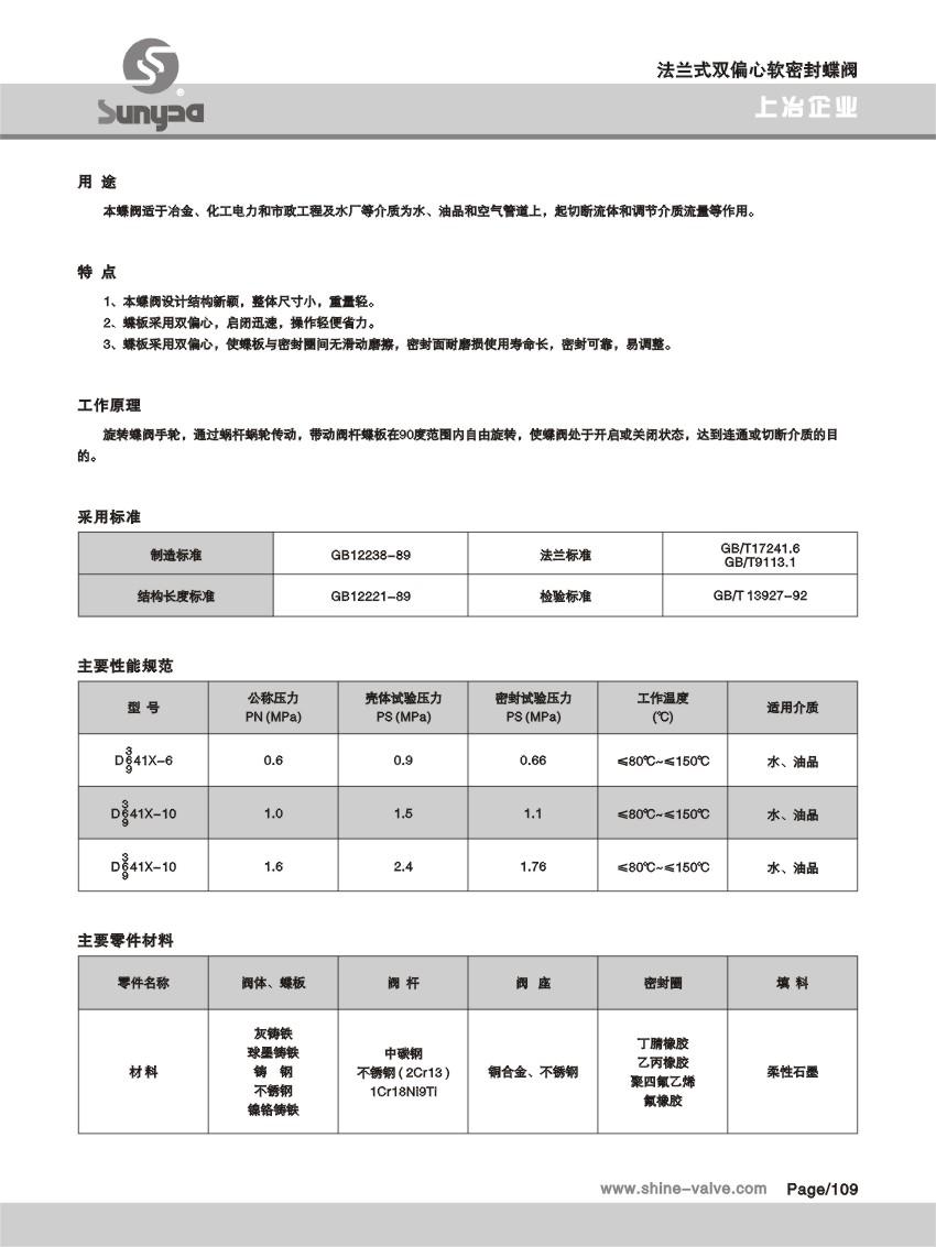 法蘭式雙偏心軟密封蝶閥 (1).jpg