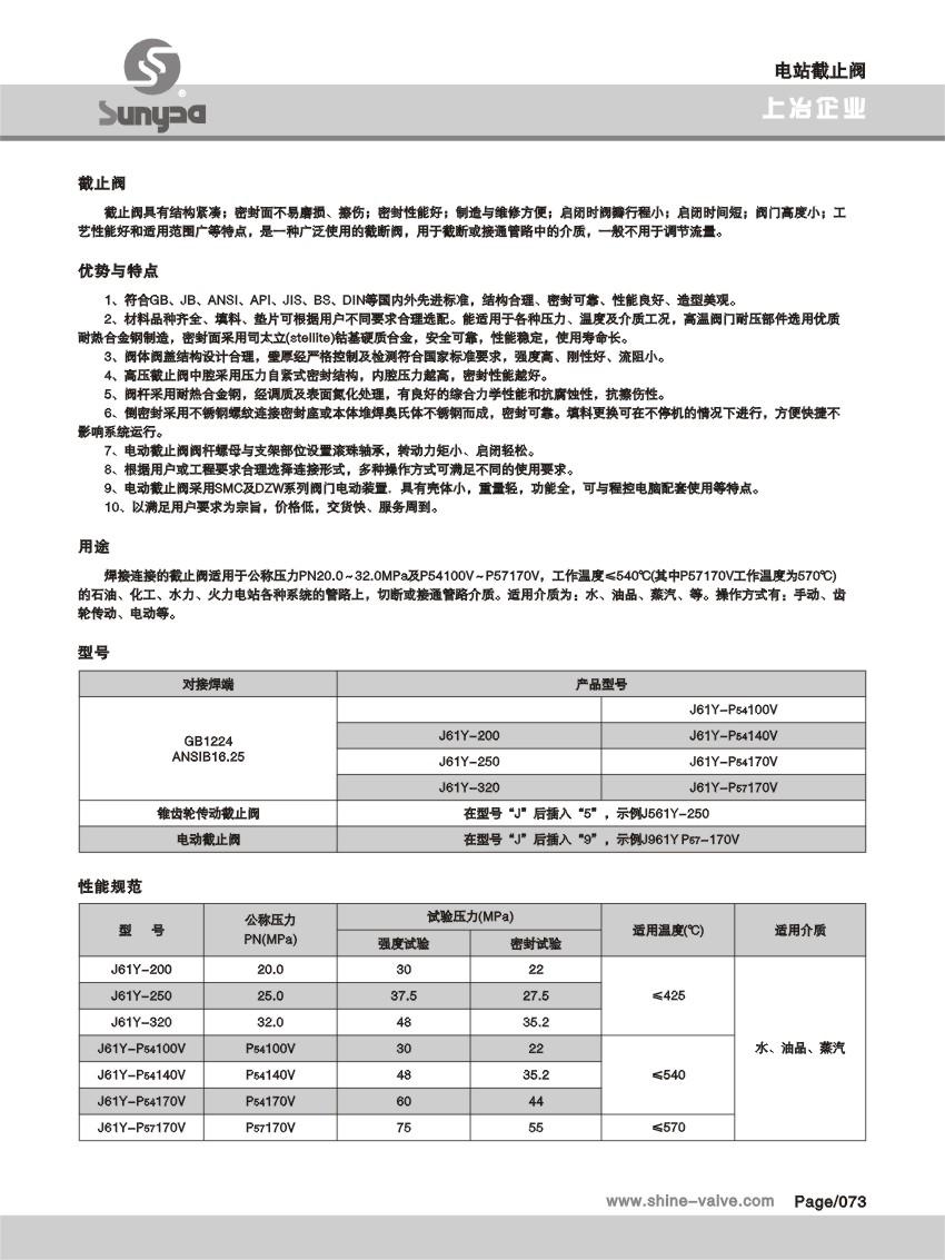 電站截止閥 (1).jpg