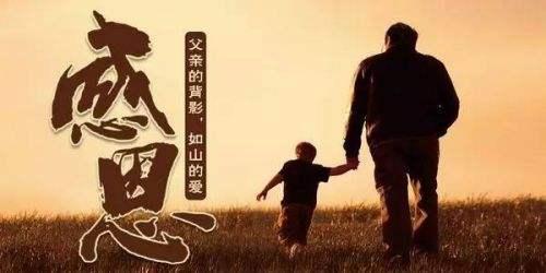 中联奥华物流祝愿天下各位父亲,节日快乐!