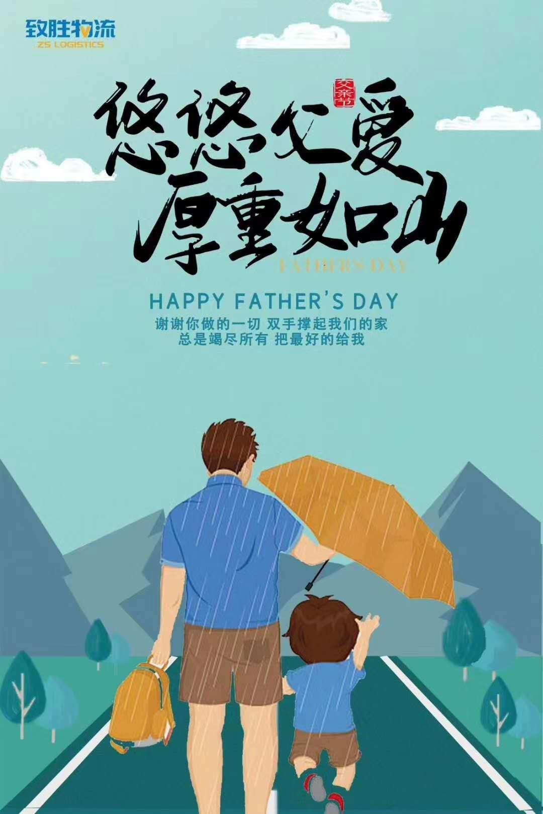 致胜物流祝愿各位父亲,节日快乐!