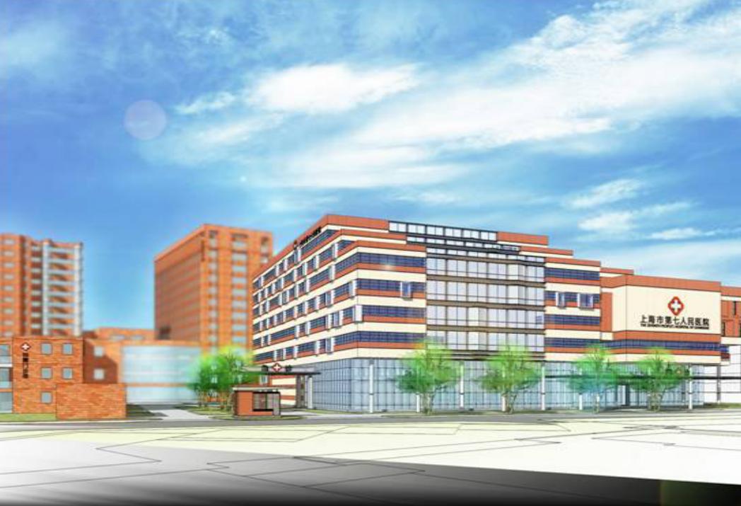 上海第七人 民医 院