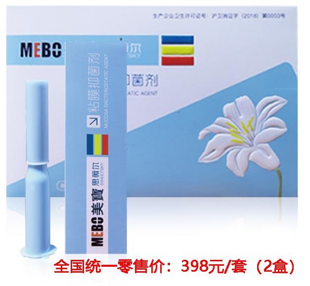 思薇尔粘膜抑菌剂¥499(2盒)
