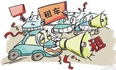 租车:各取所需 各有市场