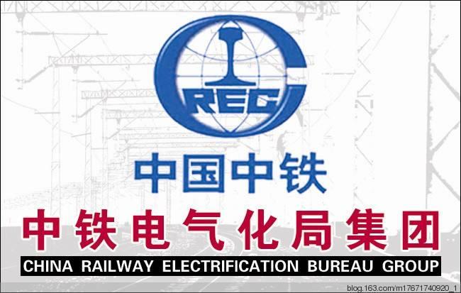 中鐵電氣化局