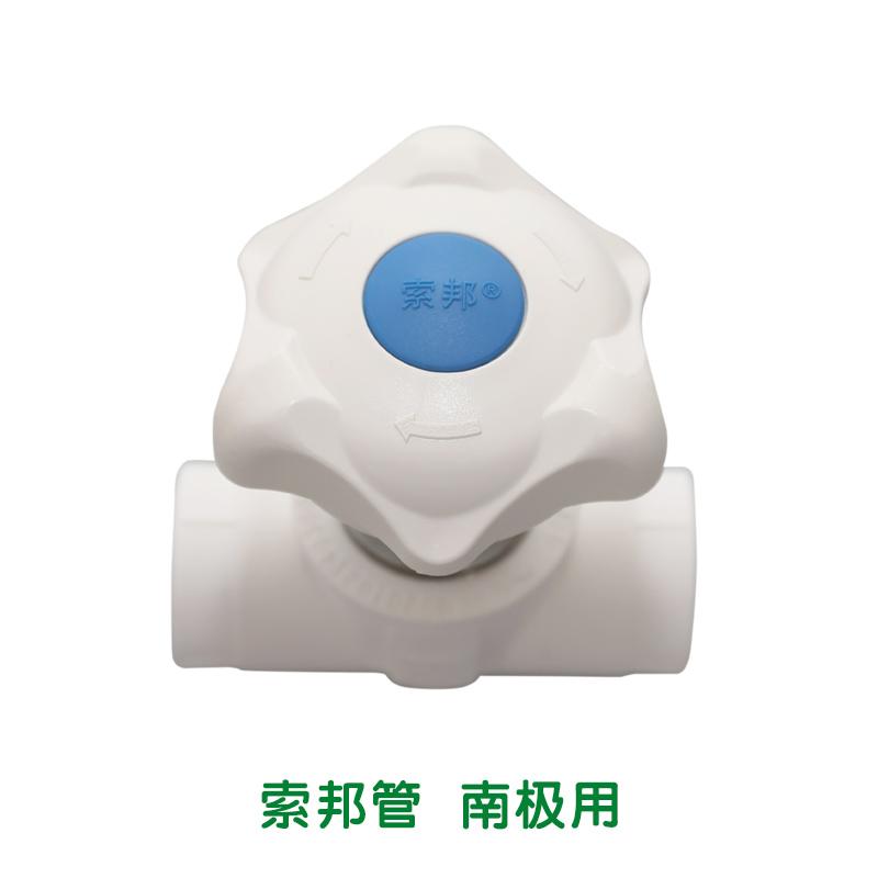 PPR冷热标识截止阀 白
