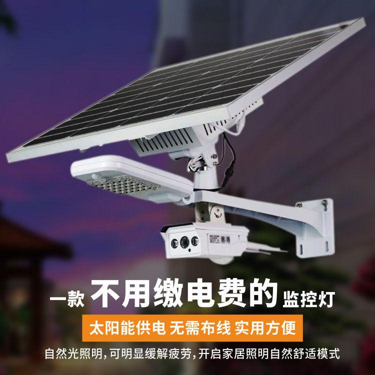 太阳能监控1.jpg