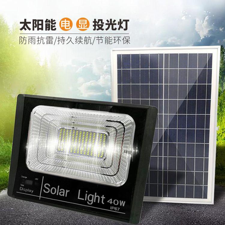 太阳能电量显示投光灯