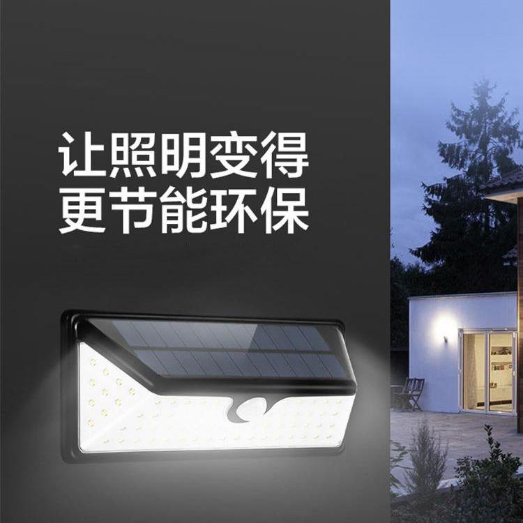 太阳能三边三角壁灯