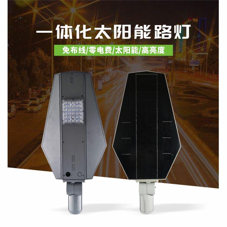 太阳能 一体化铝合金材质路灯 30W 户外 照明 零电