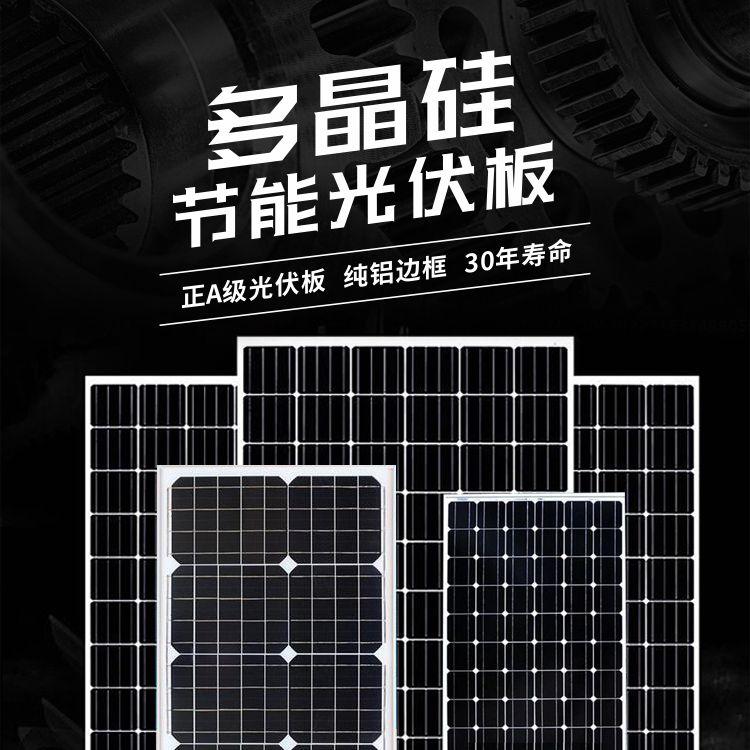 太阳能电池板 多晶硅 发电板光伏发电系统家用1.jpg
