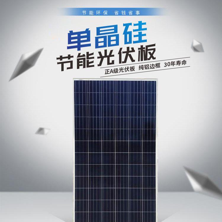 太阳能光伏板—单硅晶.jpg