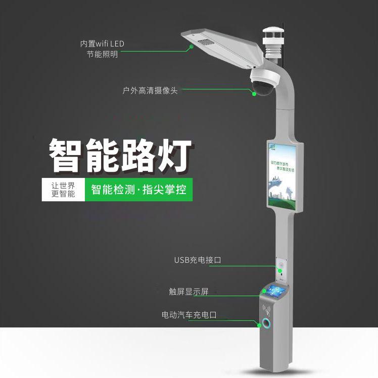 智慧路灯 智能照明 检测 信息发布 充电桩灯杆