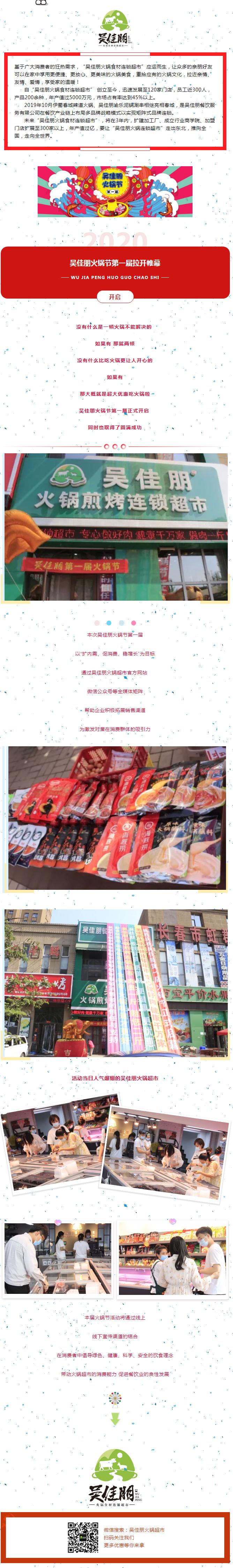 吴佳朋火锅超市