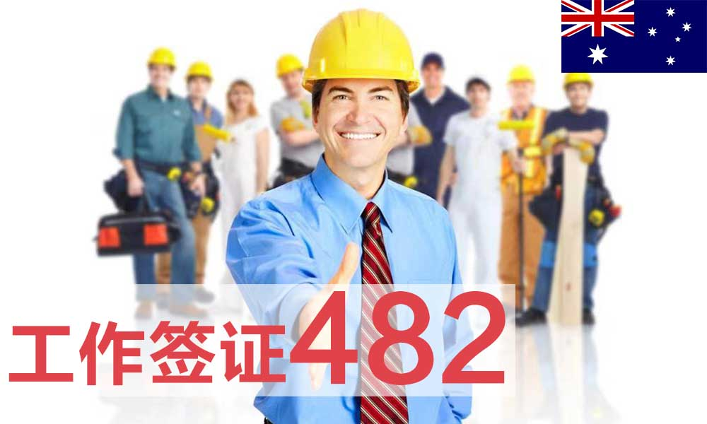 482澳洲临时工作签证
