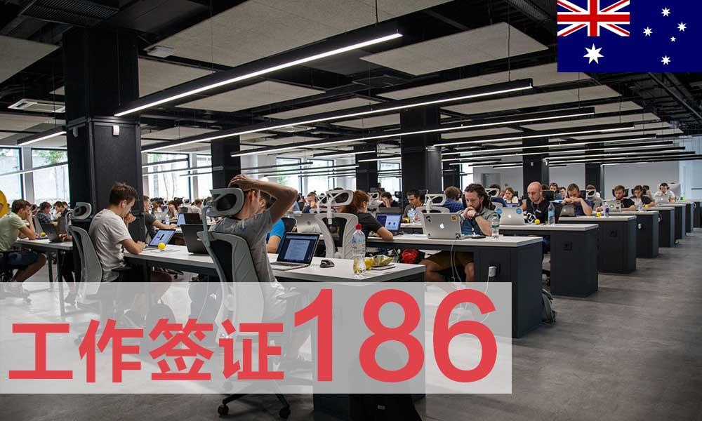 186澳洲雇主担保永居签证