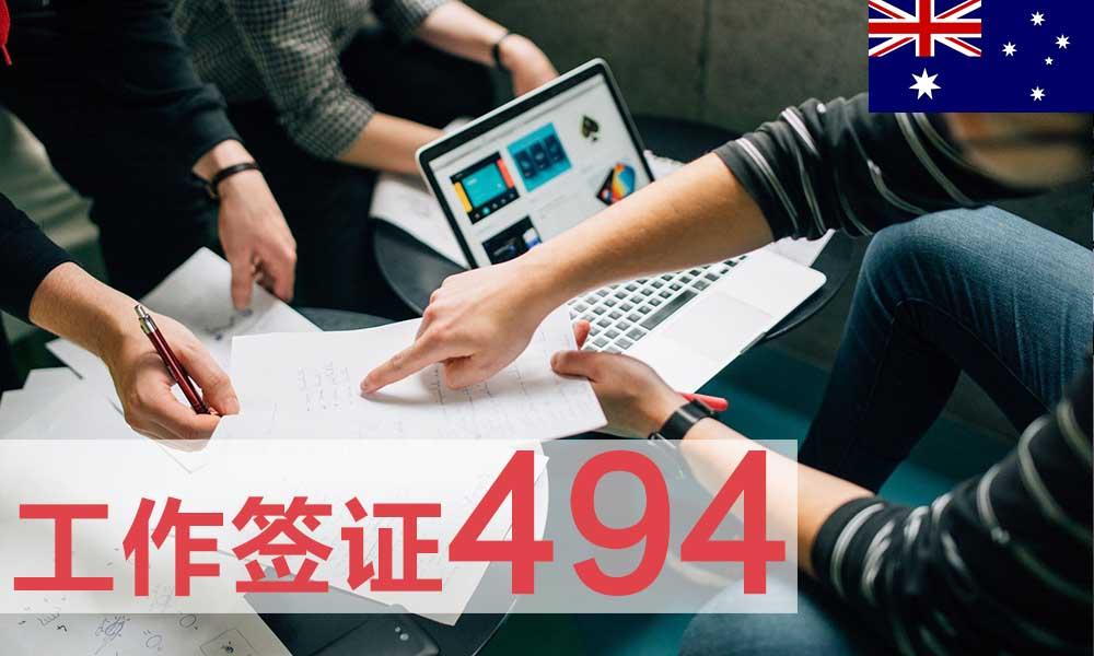 494澳洲偏远地区雇主担保签证