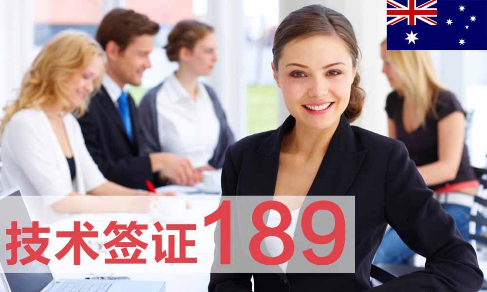 189独立技术移民永居签证-189签证