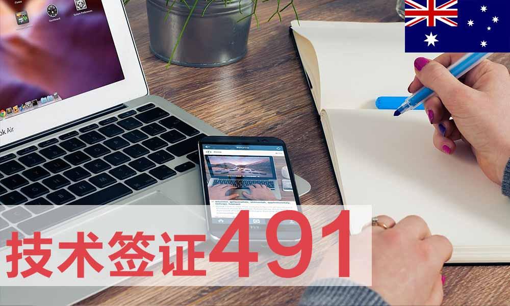491偏远地区/亲属担保技术移民(临时)签证-491签证