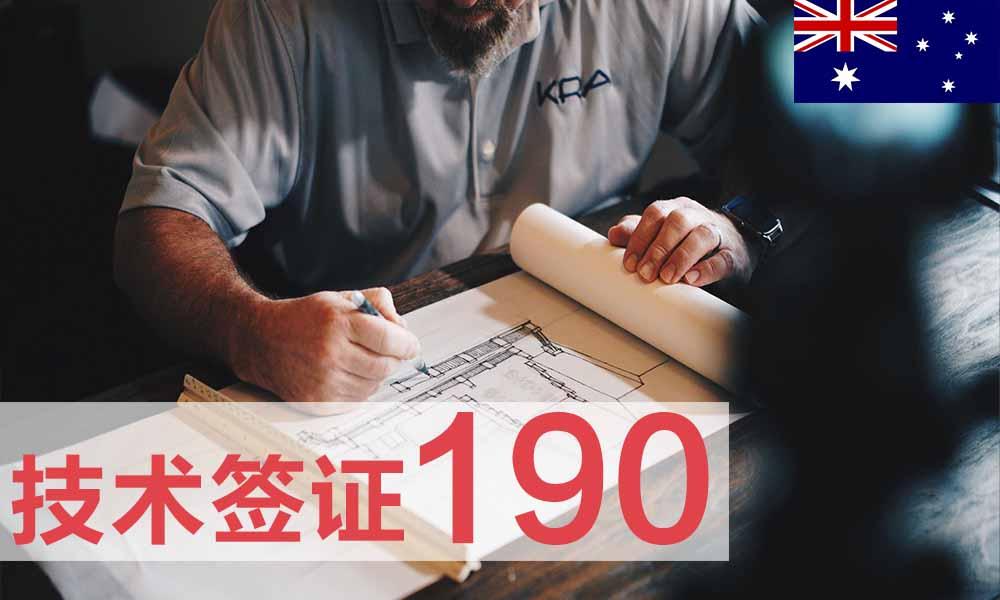 190州担保永居签证-190签证