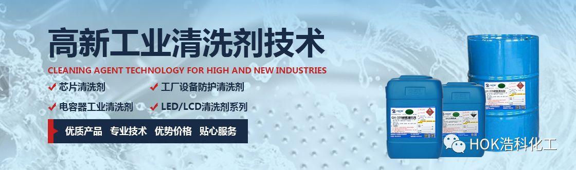 浩科化工工业清洗剂的特点是什么?