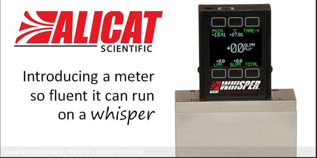 如何选择美国艾里卡特Alicat质量流量计M-5SLPM-D流量控制器MC-10SCCM-D压力控制器PCD-5PSI?