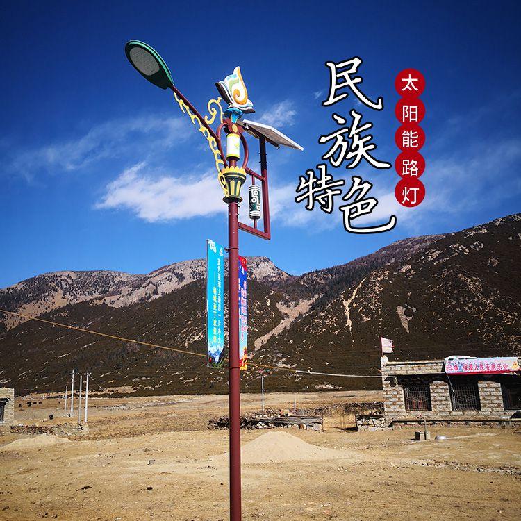 藏族 彝族 少数民族 LED 太阳能路灯 新农村 光伏