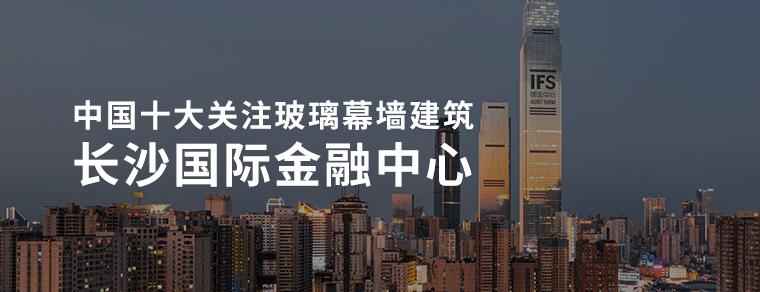 中国十大关注玻璃幕墙建筑——长沙国际金融中心