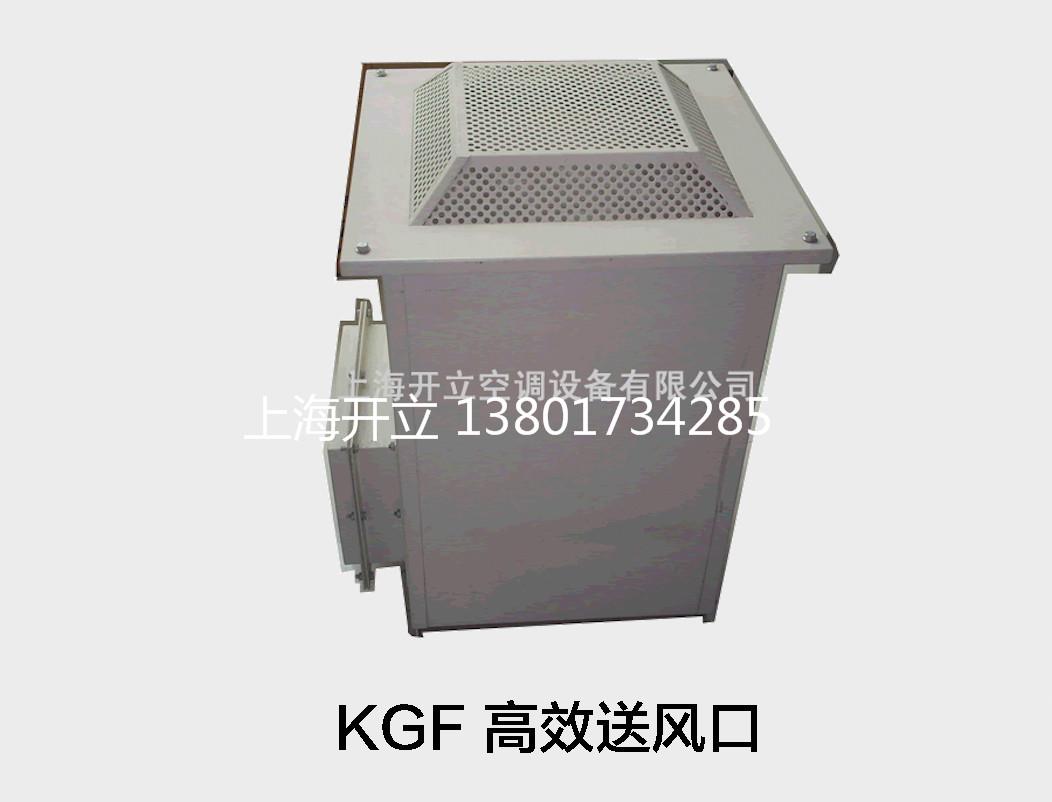 KGF系列高效空气过滤器风口